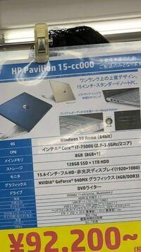 MacBook Air (SSD256G) 12万と、 HPのノートパソコン(core i7 SDD128G+HDD1T)10万ならどっちの方が良い???  普段使いなんですけど、あまりにも安くて迷っています。