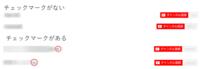 YouTubeチャンネルのホーム画面で チャンネル名の横にチェックマークがついているものとついていないものがありましたが 何が違うんですか?