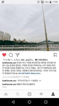 EXO のベッキョンのインスタです! ↓の韓国語を日本語訳にして下さい!