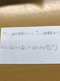 化学の存在比についてです! この式の解き方を詳しく教えてください! また、もっと簡単な式の作り方や解き方があったら教えていただきたいです!