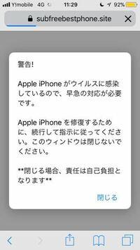 至急!! さっき、iPhoneでインターネットを使っていたら突然ウイルス感染警告の画面が出て来ました。 そのあと本物かどうか調べたら、ウイルス感染の画面が出るのはAndroidが多く、アプリをインストールさせて個...