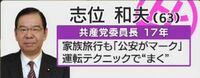 池上彰さんの選挙番組で見逃してはいけない情報が…。 共産党は公安から徹底マークされるんですか?何故?どうして? 日本に言論の自由はないの??