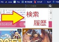 サイトの検索ボックスの検索履歴を消す方法 教えてください。 ・Windows 10 Home ・ブラウザは最新のGoogle Chrome ・サイト内の検索ボックスをクリックすると、添付画像の「検索履歴」の場所に複数の履歴が出...