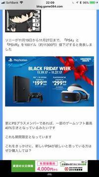 海外ではPS4が、2万円で販売されるそうなのですが、日本から買う方法ってあります?