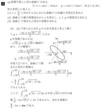 微分積分 面積を求める問題についてです。 以下の写真にある問題です。その中で、(3)について質問します。 まず、二次式の方程式として考えて、解の公式を使って「y=~」の形にしていますが、どうしてそこから面積を求めることができるのでしょうか。  積分過程は問題ないですが、得られた解の式から目的の面積が出せるということに疑問を持ちました。  ちなみに、以下の解説にある(2)で得られた式...