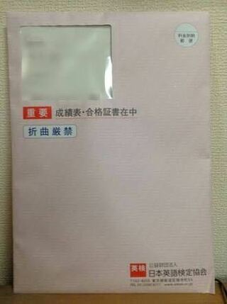 検定 発表 英語 合格
