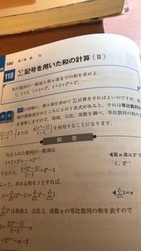 基礎問題精講 数学ⅡB 118番です。  与えられた数列の一般項ですが、 なぜ、 1+2+2^2+2^3+…2^n-1までなのですか? 普通に2^nまであると思うのですが、なぜn-1までなんですか?
