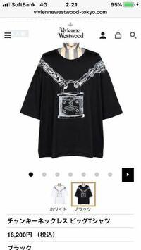 南京錠のネックレスをしてる人が南京錠のデザインのTシャツを着ると変ですか。 彼氏に誕プレを渡したいのですが、彼氏はずーーーっと南京錠のネックレスをしています。 このTシャツをプレゼントするのはやめたほ...