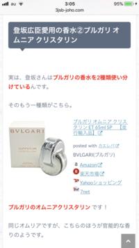 新宿または渋谷で三代目の登坂広臣さんが愛用しているブルガリの香水、オムニアクリスタンが売っている所ありますか?教えてください!あと、男子大学生が一人で百貨店などの香水売り場に行くの はおかしいですか...