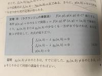 ラグランジェの乗数法について、条件g(x.y)=x^3-y^2=0のもとでf(x.y)=(x+1)^2+ y^2の極値を求めよ、という問題なのですが、(x.y)=(-1.0)にてそれらしい形になると思ったのですが、g(a.b)=0には なりませんでした...