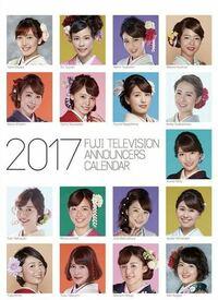 フジテレビアナウンサーカレンダーで誰が好きですか?