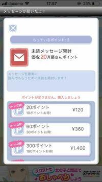 フレンド 斉藤 申請 さん
