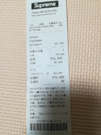 メルカリでsupreme 17ssバックパックを安さに惹かれて29000円で購入しました。 偽物だと思っていますが、皆さんの意見もお願いします。レシートの字体、おかしいですよね?