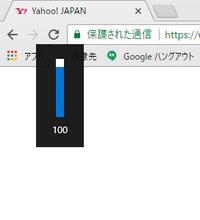 【緊急】パソコンのデスクトップ画面左上に突如青いバーのようなものが出現し消せないのですがこれは一体何でしょうか? バーの上で右クリックしても何もならず、左クリックするとバーの数値が変わり、0~100まで...
