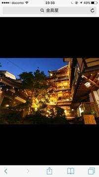 千と千尋の神隠しの湯屋の舞台となったとされている長野県の歴史の宿金具屋という温泉施設があると思うのですが、添付写真のような建物は宿泊客しか撮れないのでしょうか? また近辺でおすすめの日帰り温泉があれば教えていただきたいです。 よろしくお願いします。