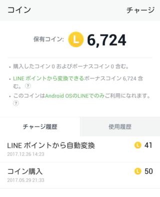 コイン 貯め 方 line
