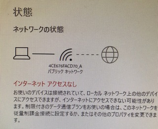 なし セキュリティ あり インターネット 保護