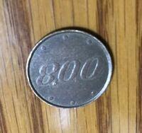 なんのコインかわかる方いらっしゃいますか?