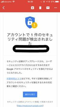 GmailにGoogleから「Googleアカウントで見つかった1件のセキュリティ問題を解決してください」という題名でこのようなメールが届きました。 隠してるところは私のメールアドレスが書いてあります。 これってどうしたらいいのでしょうか? 操作を実行を押すべきか、放っておくべきか……