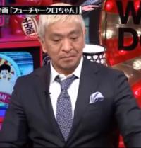 ネクタイについての質問です。 水曜日のダウンタウンで、松本人志さんが着用していたネクタイについて、ブランドや品番に関してご存知の方がいらっしゃれば教えていただきたいと思います。 よろしくお願いします。