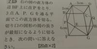 中学数学 解説お願いします。  切り口の周の長さを求めなさい。