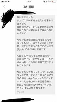 MacBookをメルカリで買ったのですがパスワードを教えてくれません、 したに掲載した写真は言ってること正しいですか? 言葉もヘタクソで申し訳ないです