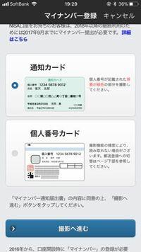 楽天証券でマイナンバー登録をアプリでする際に住民票の写しを撮影しておくっても大丈夫ですか? 調べたら大丈夫とは書いてありましたが通知カードか個人番号カードの欄しかなくて 撮影して送る場合にはダメなんでしょうか?