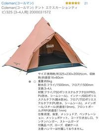 このテントには何センチのペグが何本くらい必要でしょうか?  初めてキャンプをしようと思い、このテントを購入しようと思ったのですが、付属のペグが使い物にならない。と書いてあったので、 別でペグを買おう...
