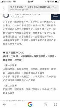 大学入試について今、とても悩んでいます。 大阪大学 外国語学部のAO入試を受けたいと思っていましたが、世界的塾?みたいなよく分からない制度がありますよね…   あれは、要するにセンター(一般入試)+αと言うこ...