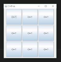 Javaでボタン配置にグリッドレイアウトを使ってたのですがボタンを押されたら画像を表示してremoveするというのをしていると勝手に詰めてしまうのですがこれを防ぐ方法はありますか? やはり、自分で座標を指定してやるしかありませんか?  用途は自作でマインスイーパーや、三目並べ?を作ることです。  押されたら判定、ボタンを剥がし、画像を貼り付け、更新を行うという流れを踏むようにしています。  ...