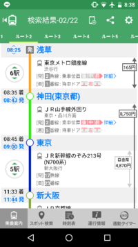 英語での説明 浅草から大阪までの行き方を英語で説明する場合どのように言いますか?  どなたか教えてください  新大阪からはJR京都線で須磨行きの電車です