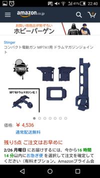 東京マルイ製のmp7a1に東京マルイ製のダブルドラムマガジンを付けたいのですが、ドラムマガジンの変換アダプターをmp5用の物にして、このアタッチメントをつけると行けますか?