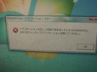 windows7エラーメッセージどうしたら改善できますか?