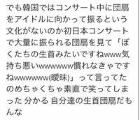 これ、セブチのメンバーが発言したみたいですが、もしバンタンメンバーが笑いながらでもネタでも『気持ち悪いww』とか言ったらきっと荒れるし、反日少年団やなんや言われますよね? あと、セブチのあるメンバーは↑以外に、日本に仕事で来た時にVで遠回しに早く韓国に帰りたいみたいな発言をしたりもあるようですが、ペンの方はその発言にキレるってよりは擁護してました。   上記二つの時、実際セブチのペンの方は荒...