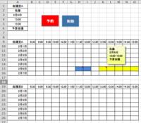 Excelで下記のような会議室の予約管理表を作りたいです。  どなたか詳しい方教えていただけませんか? 会議室、使用したい日、時間等を入力すると該当欄に色が付き、予約内容がコメントで表示されるといった感じにしたいです。 時間の重複ができないようにもできたら助かります。  よろしくお願いします。