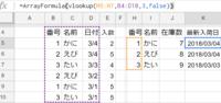 Arrayformula関数を使用したうえでフィルターをかけて 順番を変更する方法はありますか? 添付画像の右の表をフィルターで在庫数降順にしたり あいうえお順にしたりする方法を探しています (左表と右表が同一シート上にないものとして)  もう一つ表を作って右表の「番号」のセルから Arrayformulaを使えば一応できますが それは運用上避けたいところです…。  それと...