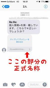 iPhoneのメッセージアプリ(ショートメール)で添付ファイル(画像参照)が付いているのですが、その正式名称を教えて下さい。