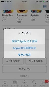 で なっ および に 利用 itunes の 無効 ご てい ます は app store アカウント