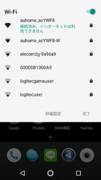Wi-Fiで「接続済み、インターネットは利用できません」と表示され、Wi-Fiが使えません。 以前は使えていた職場のWi-Fiで、僕以外の方はほぼ使えているようです。 繋がらないのではなく、繋がっているけど通信でき...