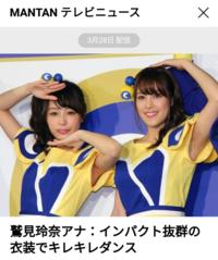 テレビ東京の鷲見玲奈(すみ・れいな)アナウンサーとTBSの宇垣美里アナウンサー どう思いますか?