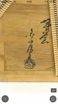 この字が何と書いてあるのか読める方、教えて頂ければ幸いです。 【骨董 古美術 陶器 磁器 書道 日本語 】