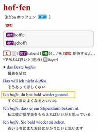 ドイツ語 副文のdass接続について 画像はアクセス独和辞典からの抜粋です。黄色枠囲みの分ですが、2つの分が接続されているのにdassが無く、副文の動詞も最後に行っていません。 ポーランド人のドイツ語の先生(ち...