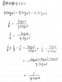 xyz≠0、2^x=3^y=6^zのとき、等式1/x+1/y-1/zの値を求めよ。 という問題ですが、正解は0ですが、なかなか答えが出ません。  どこが間違っていますか。
