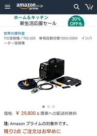 100Vのアーク溶接機に限界を感じ TIG溶接 100V 200V兼用の購入を検討してます。  家庭用のコンセントで使用可能でしょうか?  200Vで使用するつもりですが分電盤には使われていない200Vがある ので それを使う...