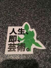 岡本太郎の名言マグネットについて質問です。 太陽の塔の近くのおみやげ屋さんで「人生、即、芸術」という名言が書かれたマグネットを購入したのですが、この緑のシルエットが何の作品かが調べてもわかりません。  どなたか教えていただけませんでしょうか?
