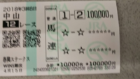 中山12レース ぷぷぷ(笑) 皐月賞に切れて馬連10万1点も また少し届かず。