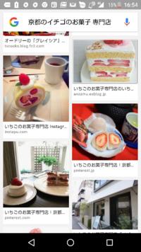 スイーツ好きの皆様。 本日23時から関西テレビ (関西地区のみかもしれませんが)で 京都のイチゴのお菓子専門店 メゾンドフルージュが出ます。   見られましたら感想お願いします。  行った事のある方もお願いしま...