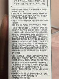 韓国語に詳しい方、お力をお貸しください。 日本で話題の韓国コスメを買いましたが、ハングルが読めず、成分がわかりません。 日本の方のブログを見る限り、みなさん問題なく、むしろ良い使用感のようなのですが、一応気になるので成分を知っておきたいです。 箱の裏の画像を添付致しましたので、お分りになる方がいらっしゃいましたら、日本語に訳して頂けないでしょうか。 見づらい画像で申し訳ありませんが、よろしく...