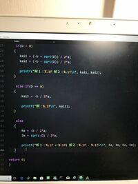 C言語 2次方程式の解をプログラミングによって求めるのですが、正しい解の値が出力されません。途中からのプログラムしかないですが、この部分が違うと思われます。どこかおかしいところはあるでしょうか? よろ...
