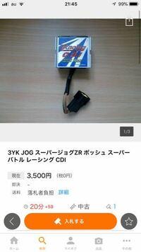 3yk ジョグ Zに3yk スーパージョグZR用のcdiは使う事ができますか?